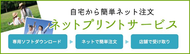 自宅から簡単ネット注文「ネットプリントサービス」