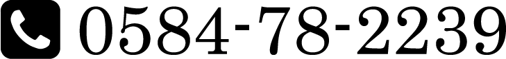 0584-78-2239