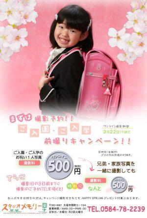 3月22日撮影まで 入園入学キャンペーン
