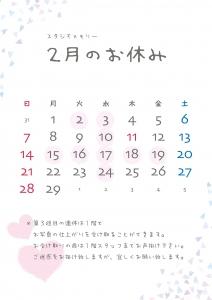 2月のコピー