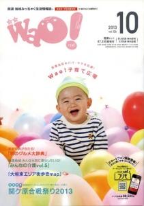 wao201310-1_convert_20130926101549.jpg